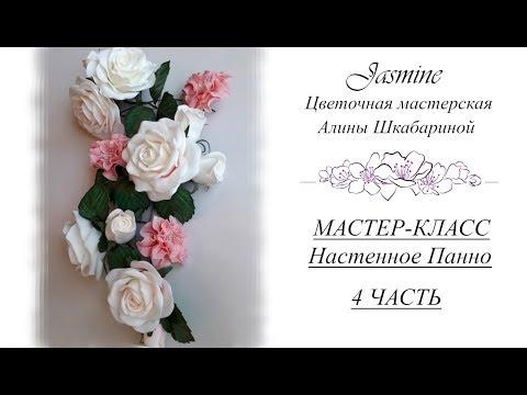 БЕСПЛАТНЫЙ МК - НАСТЕННОЕ ПАННО - 4часть - Сборка