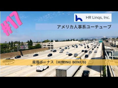雇用ボーナス(Hiring Bonus):アメリカ人事系YouTube第⑰弾