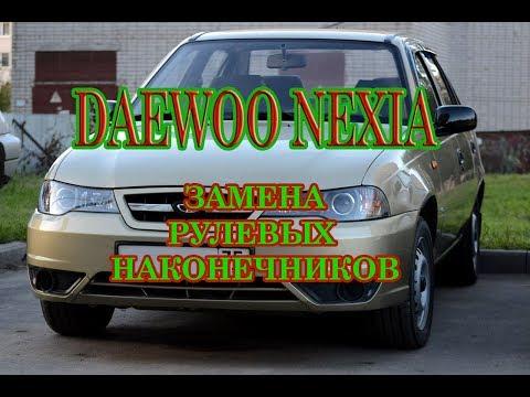 Daewoo Nexia замена рулевых наконечников. #АлексейЗахаров. #Авторемонт. Авто - ремонт