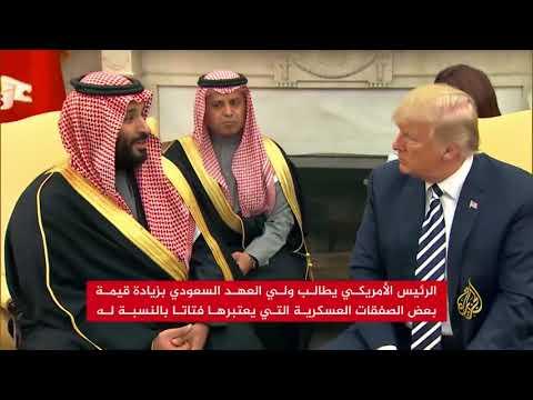 ترمب يطلب المزيد من أموال السعودية  - نشر قبل 7 ساعة