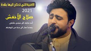 اجمل أغنيه للفنان صلاح الاخفش // انت عارف ايش معنى نلتقي + براحتك روح لاترجع // عرس عمار العودي 2021
