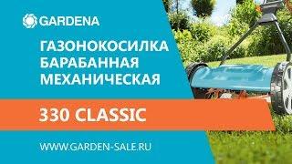 Газонокосилка барабанная механическая 330 Classic - Gardena