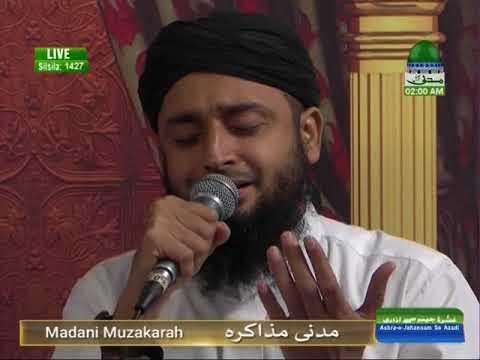Sar Hai Kham Haath Mera~Munajaat By Muhammad Arif Attari 06 06 18