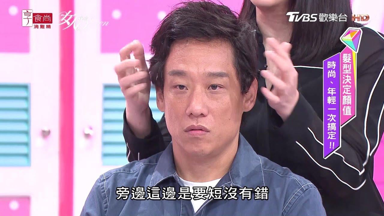 髮神吳依霖示範阿龐 幫阿龐剪髮的難度&挑戰?! 女人我最大 20200811 - YouTube