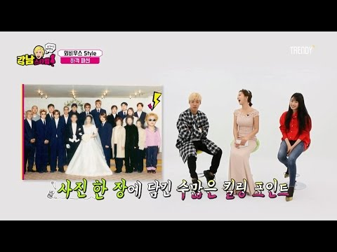 결혼식 사진의 끝판왕 등장!! [강남스타일] 6회(13/13)_GangnamStyle Ep6