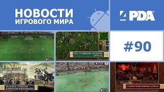 Новости игрового мира Android - выпуск 90 [Android игры]
