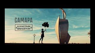 Борис Грим и Братья Грим - Самара (Премьера клипа 2017)