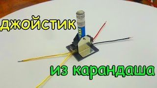 Джойстик из карандаша (одномерный)