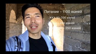 Стоимость жизни в Китае / Расходы иностранных студентов