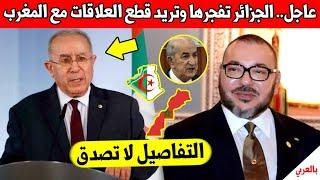عاجل.. الجزائر تعلنها وتريد قطع العلاقات مع المغرب بشكل لا رجعة فيه - شاهد الفيديو