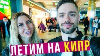 видео Отдых на Кипре в 2018 году. Туры и путёвки на Кипр с вылетом из Москвы, цены от 18566 руб.