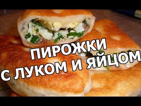 Приготовить Пирожки с луком и яйцом. Быстрый рецепт от Ивана онлайн видео