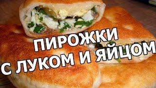 Пирожки с луком и яйцом. Быстрый рецепт от Ивана!