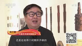 《文化十分》 20191211| CCTV综艺