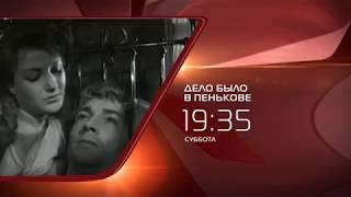 х/ф Дело было в Пенькове (анонс)