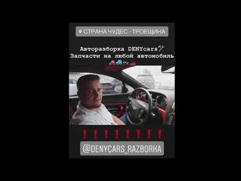 Авторазборка DENYcars🛠 Запчасти на любой автомобиль 🚗🚙🏍🏎 Бу/новые  ☎️ звоните +380 (63) 860 17