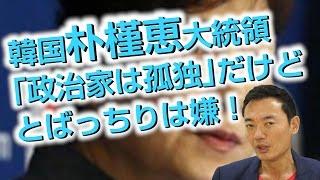 韓国の朴槿恵大統領が親友の崔順実氏に機密資料を提供、国政に介入させ...