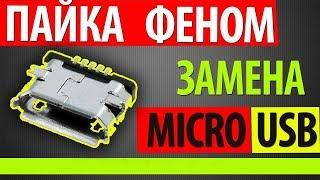 Сборник замены разъёмов micro USB планшетов и смартфонов.