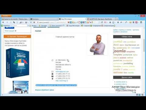 Разбираем детально компонент Контакты Joomla 3