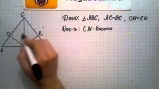 Номер 275 Геометрия 7 9 класс Атанасян