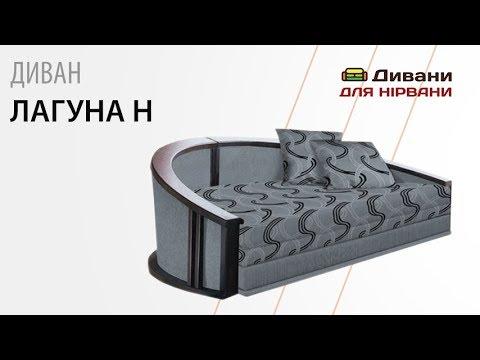 Диван Лагуна-Н, фабрика Ливс