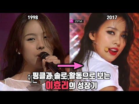 핑클/솔로 활동으로 보는 이효리(Lee hyo ri)의 �