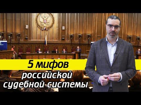 Как работают суды в России? | 5 мифов российской судебной системы