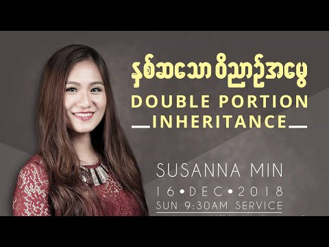 """ႏွစ္ဆေသာ ဝိညာဥ္အေမြ [Double Portion Inheritance]"" sermon by Sayama Susanna Min 