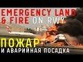 Аварийная посадка и пожар Суперджета в а/п Шереметьево 05.05.19