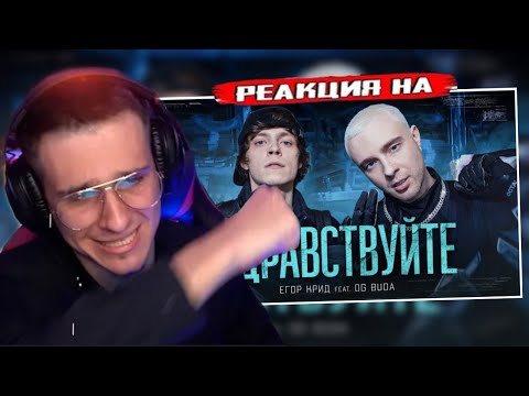 ЕГОР КРИД feat. OG Buda - ЗДРАВСТВУЙТЕ (КЛИП,2021) РЕАКЦИЯ! ИГОРЯО СМОТРИТ
