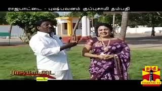 Rajapattai Exclusive Interview With Pushpavanam & Anitha Kuppusamy /Thanthi TV