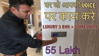 3 BHK + Store, Voice Control Smart Home वो भी  सस्ते Price पर , Ananta Lifestyle Zirakpur, Mohali