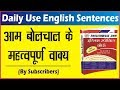 Daily Use English Sentences | Online English Speaking Course | Spoken English Guru