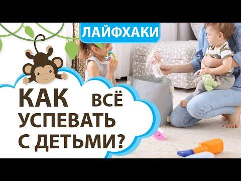КАК ВСЕ УСПЕВАТЬ с двумя детьми? || MOMI TV