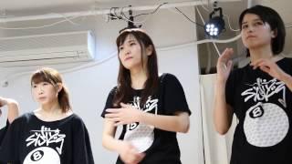 愛乙女☆DOLL 新曲「Brand-New-World」レッスンダイジェスト映像&メンバ...