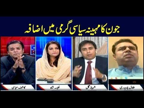 Off The Record | Kashif Abbasi | ARYNews | 13 June 2019
