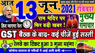 Today Breaking News ! आज 13 जून 2021 के मुख्य समाचार, PM Modi news, GST, sbi, petrol, gas, Jio
