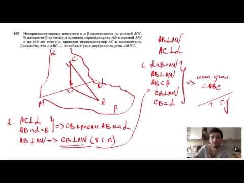№166. Неперпендикулярные плоскости α и β пересекаются по прямой MN. В плоскости β