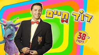 דוד חיים - DVD ראשון (כ40 דקות)