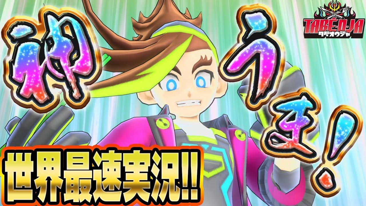 【超異食ゲーム】「タベオウジャ」世界最速プレイ動画!!
