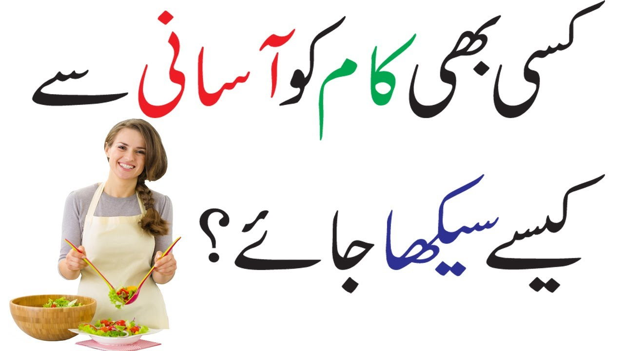 Stay i need you meaning in urdu