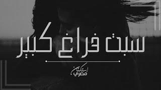 اغاني مصريه - سبت فراغ كبير - استكنان 2020