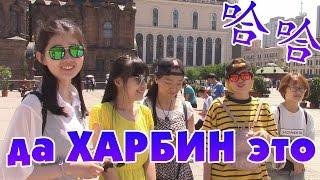 Русские дети и их хозяева из Китая