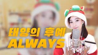 펑티모 - Always (태양의 후예ost) cover. | Fengtimo - Always (Descendants of the Sun)