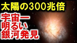 太陽の300兆倍、宇宙一明るい銀河を発見 巨大ブラックホールの謎 米国NASA天文学者