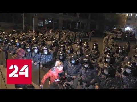 Протесты в Ереване: обстановка накаляется - Россия 24 