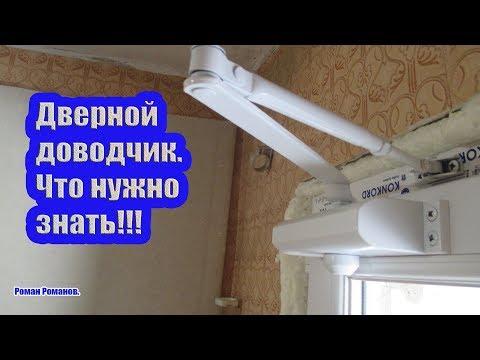 Как установить доводчик на дверь своими руками видео