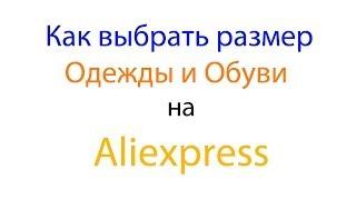 Как выбрать размер одежды и обуви на Aliexpress(Aliexpress - http://goo.gl/x7o818 В этом видео я расскажу вас как выбрать размер одежды и обуви на сайте Aliexpress. Надеюсь..., 2013-10-21T16:50:24.000Z)