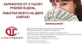 ЯНЕЛОХ #2 - Как зарабатывать от 3 до 23 тысяч рублей в день