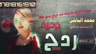 ردح ناري البنات ريمكس  لا تضن محدحجالي محمد البابلي 20018 ردح👯👯 عراقي احترك الجو